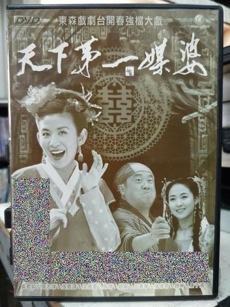 挖寶二手片-S21-003-正版DVD-大陸劇【天下第一媒婆 全43集4碟】-吳君如 曾志偉 張嘉譯 張博