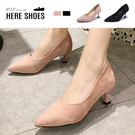 [Here Shoes]跟鞋-6cm跟高 純色簡約絨面質感 尖頭細跟 裸色跟鞋 宴會必備跟鞋-KD803-6