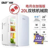 冰箱 20L車載小冰箱小型單門宿舍用化妝品冷藏箱迷你車用冰箱單人T 2色