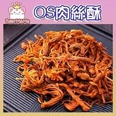 OS肉絲酥 75g/包(原味/辣味) 拌飯 伴手禮 肉絲酥 肉鬆送禮 (購潮8)