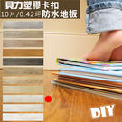 范登伯格 貝力 美格塑膠卡扣防水地板190-10片/0.42坪