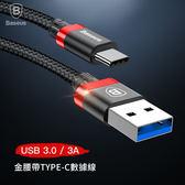 倍思 Lightning TYPE-C 數據線 尼龍編織 金屬 鋁合金 USB 閃充 多合一 手機 充電線 傳輸線