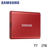 Samsung 三星 T7 外接式SSD固態硬碟 2TB 紅