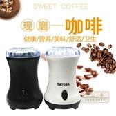 咖啡磨豆機 便捷式小型電動咖啡磨豆機家用輔食米糊磨粉機廚房用藥材研磨器-三山一舍