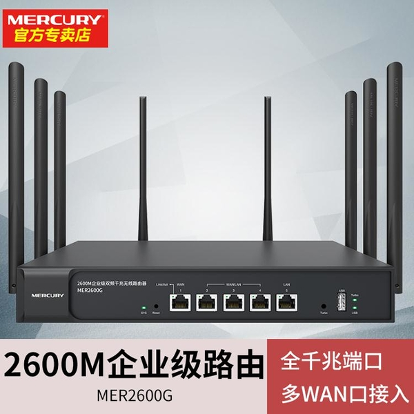 路由器 MERCURY/水星MER2600G千兆雙頻5口企業無線路由器多雙WAN口企業家用組網 城市科技