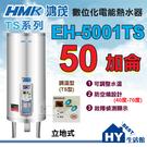 《鴻茂》 TS系列 數位調溫型 電熱水器 50加侖 EH-5001TS 立地式【不含安裝、區域限制】《HY生活館》