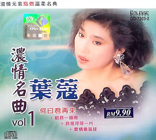 葉蔻 濃情名曲 第一集 CD(購潮8)