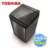 ★ALOHA夏威夷電器★東芝TOSHIBA16公斤(去污鍍膜)變頻洗衣機★AW-DMG16WAG(免運費+基本安裝+原廠保固)
