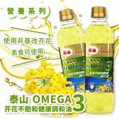泰山 OMEGA-3 芥花不飽和健康調和油 500ml【櫻桃飾品】【30492】