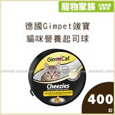 寵物家族-德國 Gimpet 竣寶貓咪營養起司球400錠