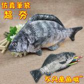 創意 仿真 魚筆袋 鯽魚 黑鯛魚 學生 鉛筆盒文具盒 包包  收納袋