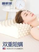 枕頭 泰國天然乳膠枕頭家用橡膠枕芯男女單人頸椎護頸枕成人一個裝