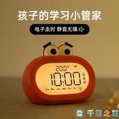 鬧鐘學生用床頭電子夜光聲音超大音量計時器【千尋之旅】