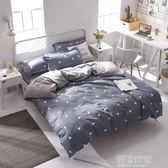 A全棉B水洗四件套纯棉被套床上用品学生宿舍床单三件套双人套件『潮流世家』