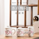 玉柏景德鎮陶瓷杯過濾杯辦公茶杯情侶款茶水分離杯帶蓋大容量杯中國風禮品水點梅花大號500ml