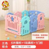 寶寶遊戲圍欄爬行墊嬰兒學步圍擋室內安全防護欄家用兒童柵欄玩具  米蘭shoe