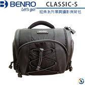 (5折特賣出清) BENRO百諾 經典系列側背包CLASSIC-S