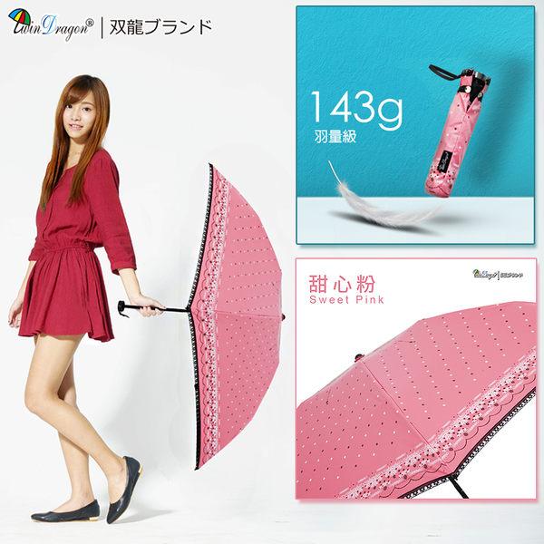 真碳纖巴洛克蕾絲雙印三折傘晴雨傘/極輕量黑色膠不透光防曬降溫陽傘【JoAnne就愛你】B8102