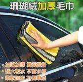 珊瑚絨加厚毛巾 超吸水不脫毛 不掉色 超柔軟 擦車布 洗車布 清潔布 【H80804】