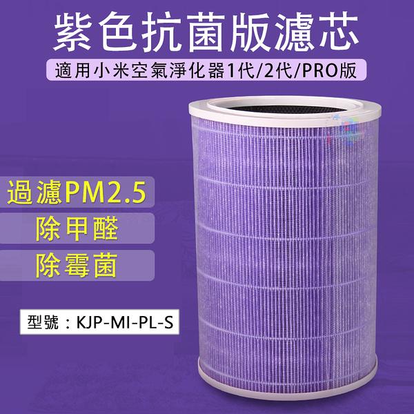 【尋寶趣】抗菌版濾芯 適用小米空氣淨化器1代/2代/PRO版 過濾PM2.5 除霉菌 濾網耗材 KJP-MI-PL-S