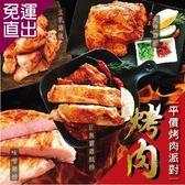 餡智吉 頂級食材超值平價烤肉組合 任選8入組【免運直出】
