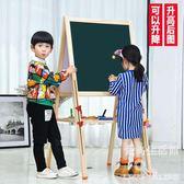超大號兒童畫板雙面磁性可升降實木支架式畫架LY4323『愛尚生活館』