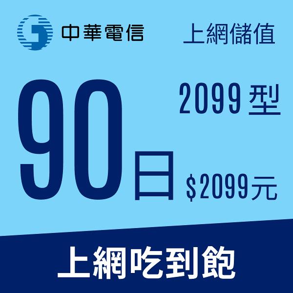【預付卡/儲值卡】中華電信行動預付卡-4G上網90日2099型 無限上網吃到飽
