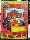 挖寶二手片-B03-正版DVD-動畫【湯姆工程車:菲的嘉年華會】-CBC幼兒台收視排行第一(直購價)