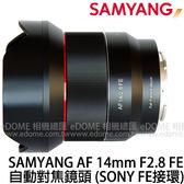 SAMYANG 三陽 AF 14mm F2.8 FE 自動對焦鏡頭 (24期0利率 免運 正成公司貨) SONY FE接環 A7M III A7S II A7RM III