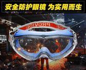舒適透明護目鏡防風防沙防飛濺防護眼鏡騎行騎車防塵風鏡勞保擋風  花間公主