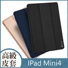 蘋果 IPad Mini4 SKIN Pro系列 平板皮套 皮套 智能休眠 支架 隱形磁扣 Mini4皮套