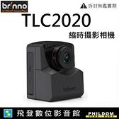 送64G Brinno TLC2020縮時攝影相機 公司貨 TLC2020縮時攝影機 HDR & FHD 感光元件開發票