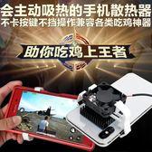 手機散熱器吃雞神器黑科技鋁合金靜音便攜通用定制款直播降溫