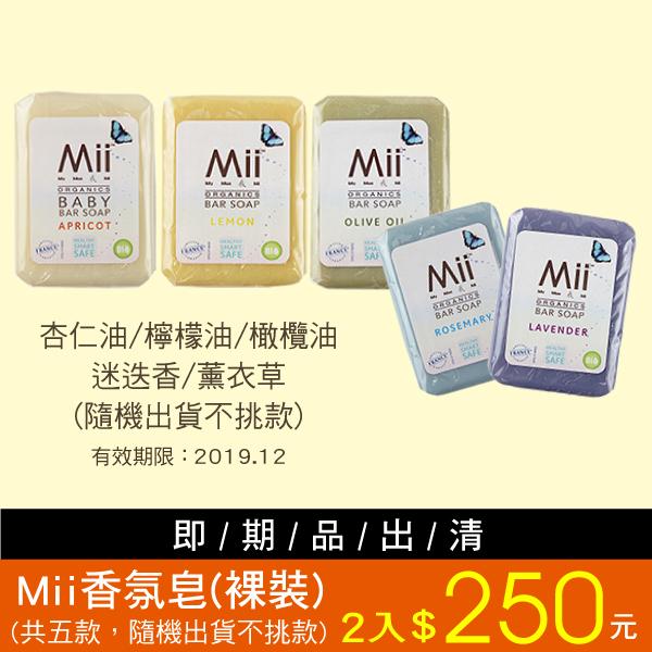 【愛的世界】Mii Organics 法國寶寶香皂(100g*隨機2個)-法國製- ★即期品出清