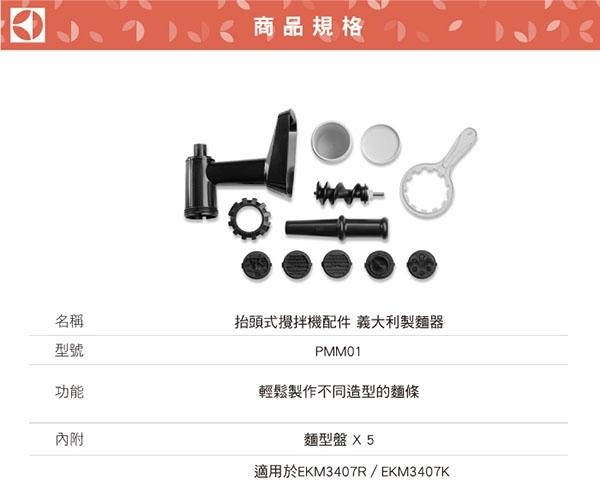 《原廠配件》Electrolux EKM3407R 伊萊克斯 攪拌機專用配件 製麵器 (需配合主機使用)