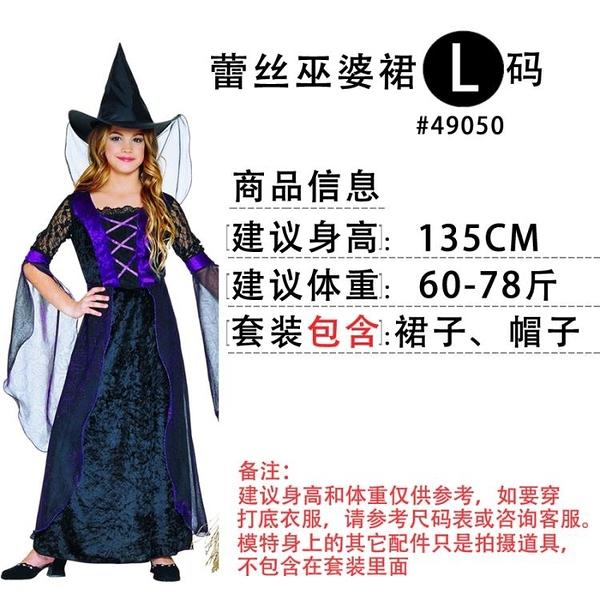萬聖節服裝 萬圣節兒童演出服裝Cosplay表演衣服大女童魔法師女巫巫婆公主裙
