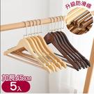衣架 日系高級和風升級防滑條實木衣架-5入 【RPE101】收納女王