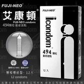 情趣用品 使用方法 Fuji Neo ICONDOM艾康頓動感激點雙顆粒環紋型12入 保險套專賣店