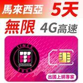 【TPHONE上網專家】馬來西亞 無限4G高速上網卡 5天 不降速