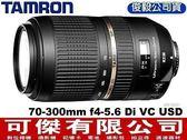 可傑- Tamron 騰龍 70-300mm f4-5.6 Di VC USD A005 公司貨 保固三年 For CANON