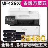 【搭CRG-052H BK 相容碳粉匣 五支】Canon imageCLASS MF429X 高速黑白雷射傳真事務機 全新機