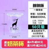 一次性網紅奶茶塑膠杯飲料果汁奶茶杯子-一鹿有你胖胖杯500ML帶平蓋50只