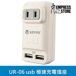 【妃航】耐嘉 kinyo UR-06 收納式 雙孔 usb 2A 大電流 極速 充電 插座 充電頭 充電器 變壓器