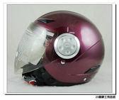 【GP5 322 安全帽 素色款 糖果紫紅】內襯可拆洗、免運費