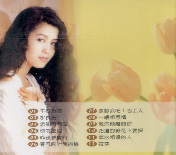 香檳金曲 流行典藏版 第3輯 CD 主唱:張舒娟 (音樂影片購)