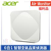 【拆封福利品】Acer Air Monitor 智慧 空氣 品質 偵測器 6合1