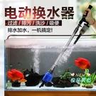 魚缸換水器 電動抽水器吸便吸糞器洗沙器清洗神器清理清潔工具T