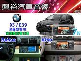 【專車專款】2000~2007年BMW X5專用7吋觸控DVD/USB/IPOD/IPHONE螢幕主機
