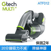 【送原廠濾心市價1280】英國 Gtech 小綠 Multi Plus 無線除蟎吸塵器