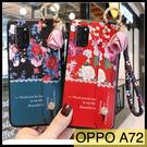 【萌萌噠】歐珀 A31 A72 A91 Reno4 Z 創意日韓女款 浪漫花語殼 全包防摔 腕帶支架款 手機殼 附花手繩